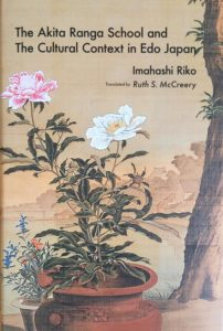 The Akita Ranga School and the cultural context in Edo Japan