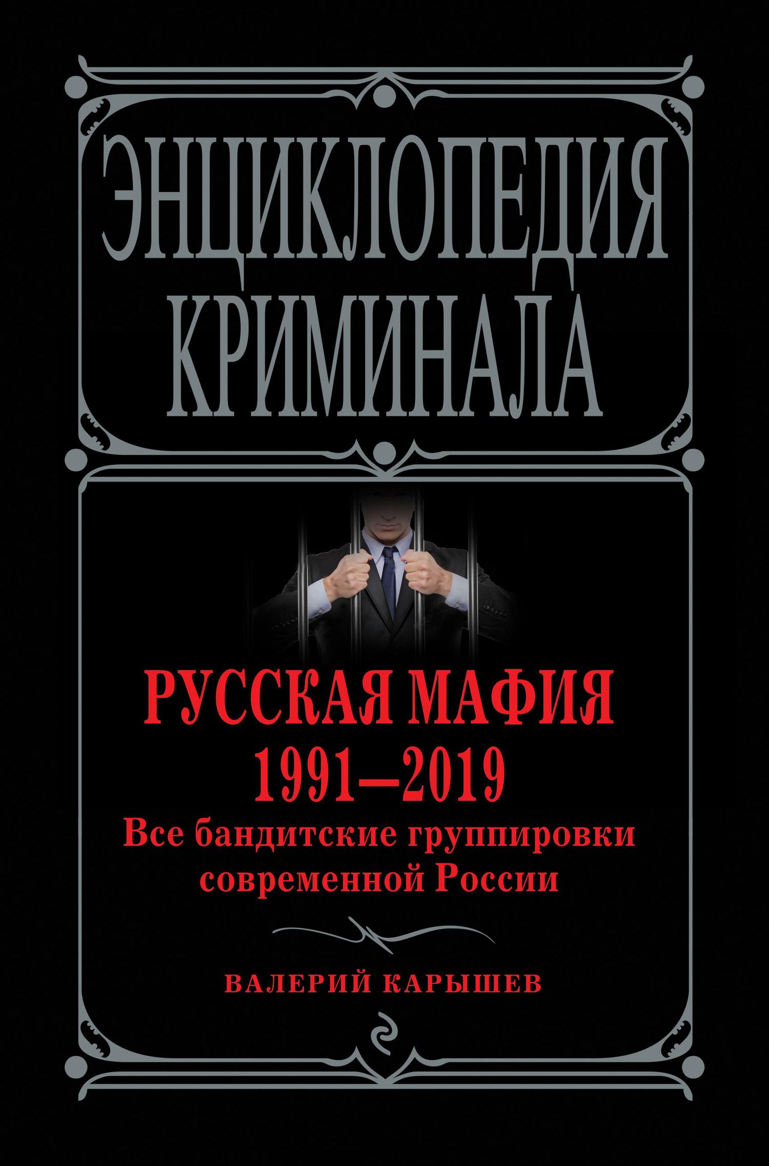 Rusų mafija