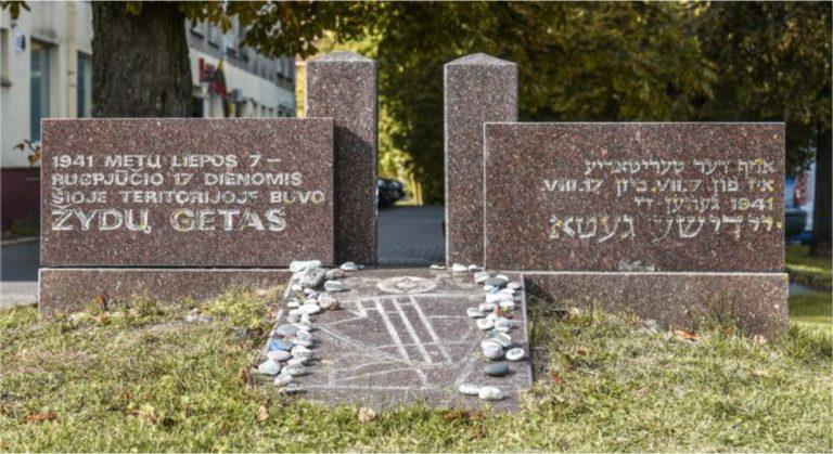"V. Žigo paminklas ""Geto vartai"""